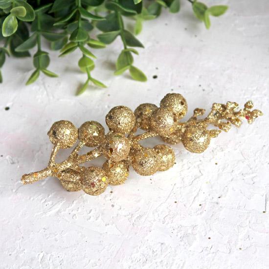 Ягоды на веточке, золотистый, 13 см.