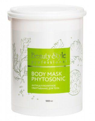 Обертывание антицеллюлитное для тела Body mask Phytosonic Beauty Style (Бьюти Стайл) 1000 мл