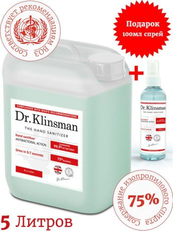 Антисептик 5 л., Dr. Klinsman, Великобритания, 75% спирта