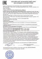 ТЕТРОН-Т750 Пирометр инфракрасный от -50 до 750 °С декларация о соответствии фото