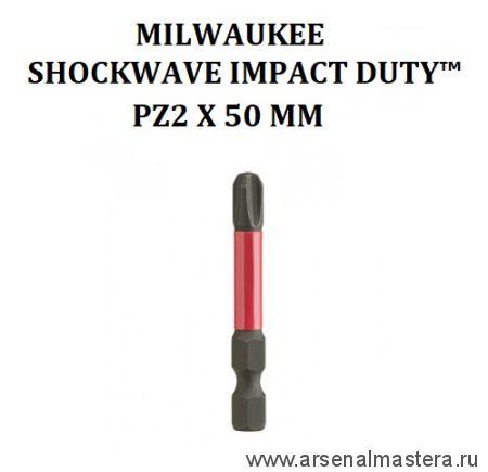 Биты 10 шт Shockwave IMPACT DUTY для шуруповерта PZ2 х 50 мм MILWAUKEE 4932430866