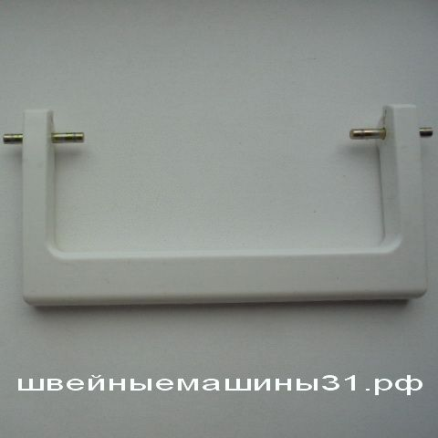 Ручка для переноски Janome 5522, 5519, 5515 и др.      цена 360 руб.
