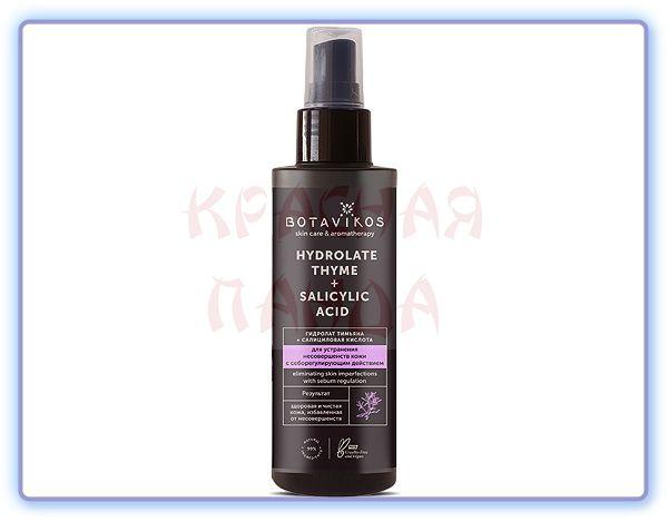 Гидролат тимьяна + салициловая кислота для устранения несовершенств кожи Botavikos
