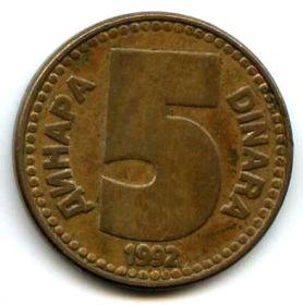 Югославия 5 динаров 1992