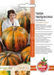 Tykva-Marmelad-Uralskij-Dachnik