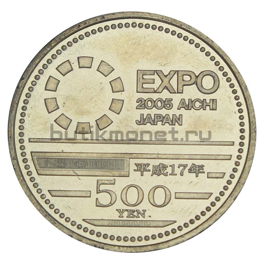 500 йен 2005 Япония Международная выставка Экспо 2005 в Аичи