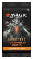 Magic: The Gathering - Иннистрад: Полночная Охота - Драфт-Бустер