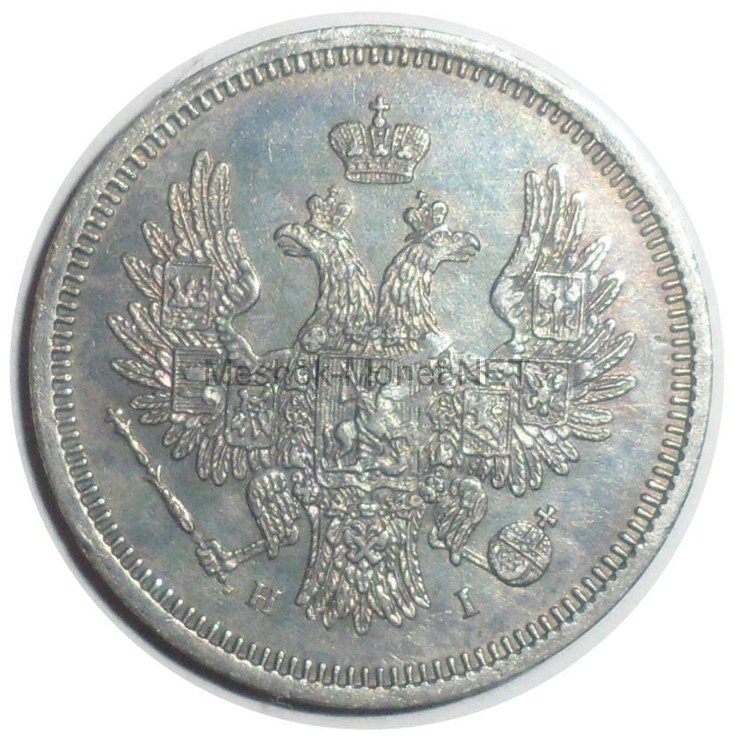 20 копеек 1854 года СПБ-HI # 1