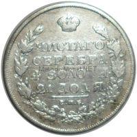 1 рубль 1813 года СПБ-ПС # 1