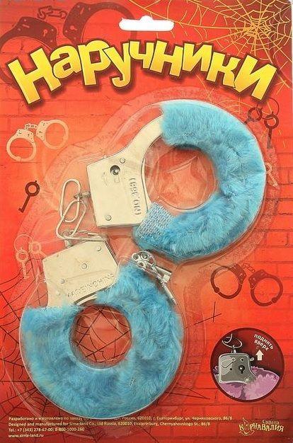 Голубые плюшевые наручники с ключиками