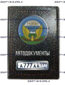 Обложка для автодокументов с 2 линзами 7 гв.ДШД(г)