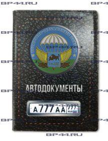 Обложка для автодокументов с 2 линзами 7 гв.ВДД