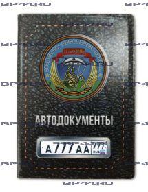 Обложка для автодокументов с 2 линзами 31 ОДШБр