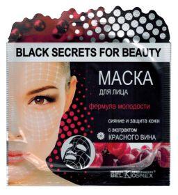 """Белкосмекс Black secrets Маска для лица """"Формула молодости"""" сияние и защита кожи с экстрактом красного вина, 26г"""