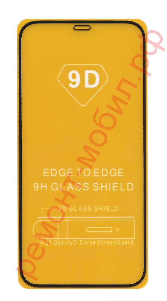 Защитное стекло для iPhone 12 / iPhone 12 Pro