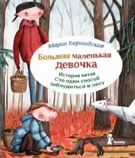 Большая маленькая девочка. История пятая. 101 способ заблудиться в лесу