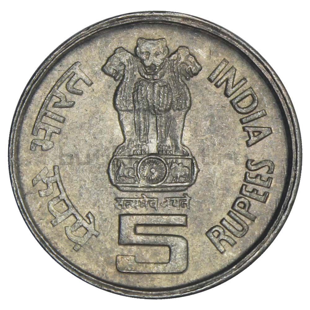 5 рупий 1995 Индия 50 лет продовольственной программе - ФАО