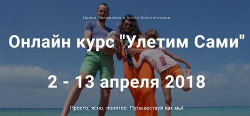 Онлайн курс 'Улетим Сами' 2018 (Антон Константинов, Ирина Полежаева)