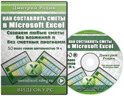 Как составлять сметы в Microsoft Excel (Дмитрий Родин)