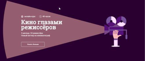 [Синхронизация] Кино глазами режиссёров (Данила Кузнецов, Дмитрий Скворцов)