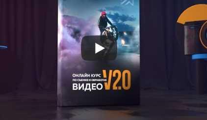 Курс по съемке и обработке V2.0 (Антон Исаев)