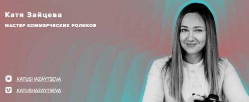 Коммерческая видеография (Катя Зайцева)