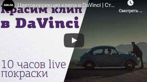 Как покрасить клип в DaVinci: 2 дня живой цветокоррекции (Родион Жабрев)