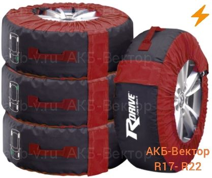 Усиленные чехлы для хранения колёс EDrive Extra TR-L цена за 4шт (R17-R22).