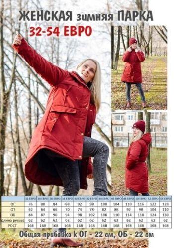 Женская зимняя парка 2019-2020 (Анастасия Ивенских)