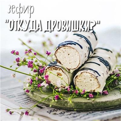 Зефир «Откуда дровишки» (Марина Невская)