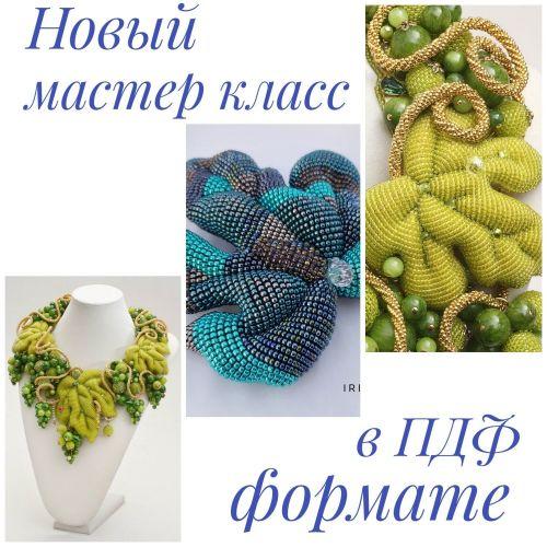 Виноградный лист (Ирина Руднева)