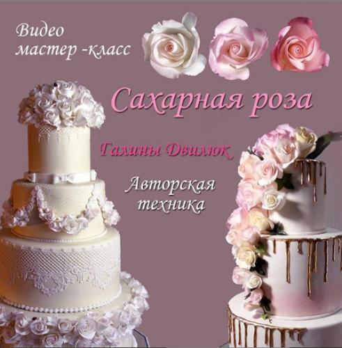 Видео мастер-класс 'САХАРНАЯ РОЗА' (Галина Двилюк)