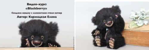 Видеокурс по шитью медвежонка Blackberry (Елена Кармацкая)