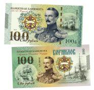 100 рублей - Корнилов Владимир Алексеевич. Адмиралы. UNC