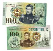 100 рублей - Крузенштерн Иван Федорович. Адмиралы. UNC