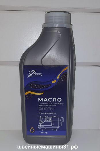 Масло для швейных машин светлое высокой очистки 1000 мл.      Цена 900 руб.