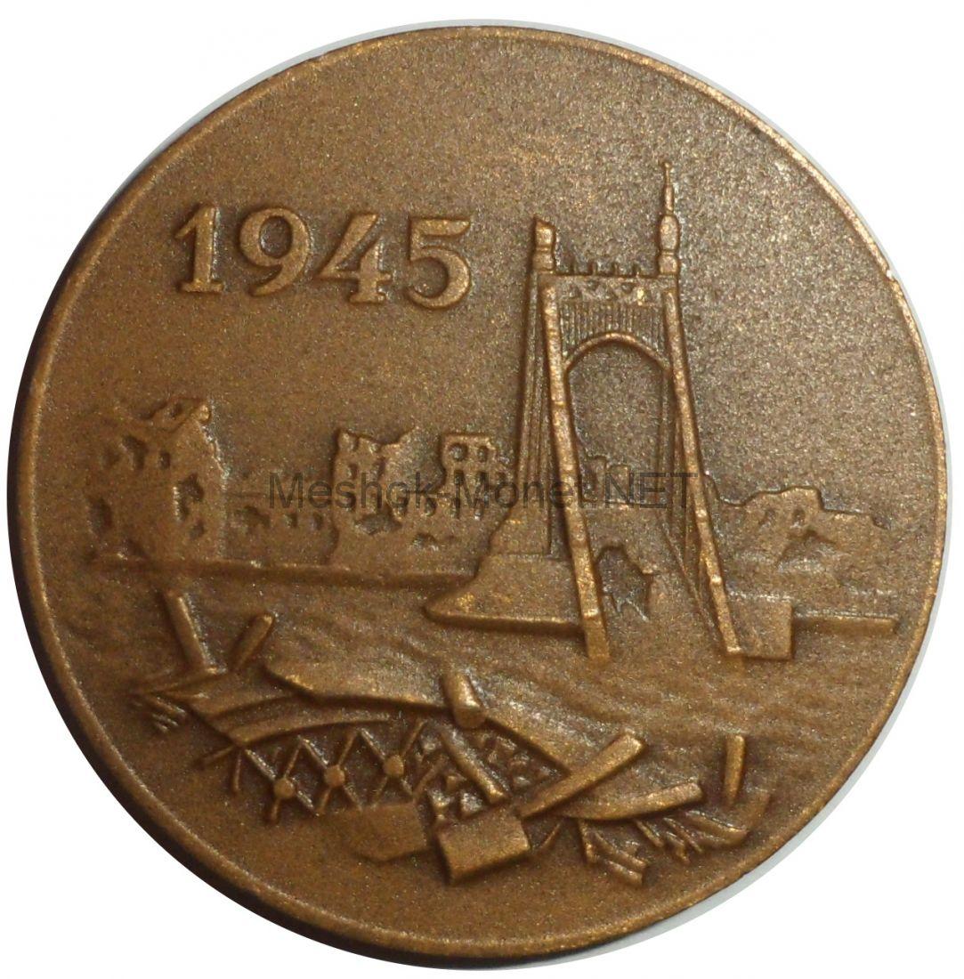 """Настольная медаль """"25 лет освобождения Будапешта"""" 1945 - 1970"""