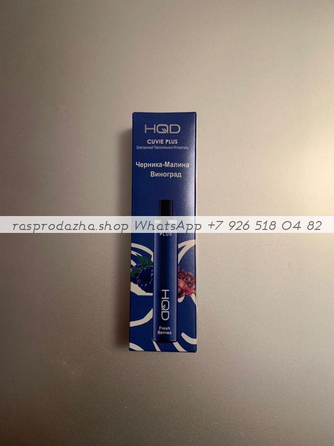 Электронные сигареты HQD Cuvie Plus Вкус: Черника-Малина-Виноград
