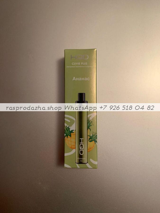 Электронные сигареты HQD Cuvie Plus Вкус: Ананас