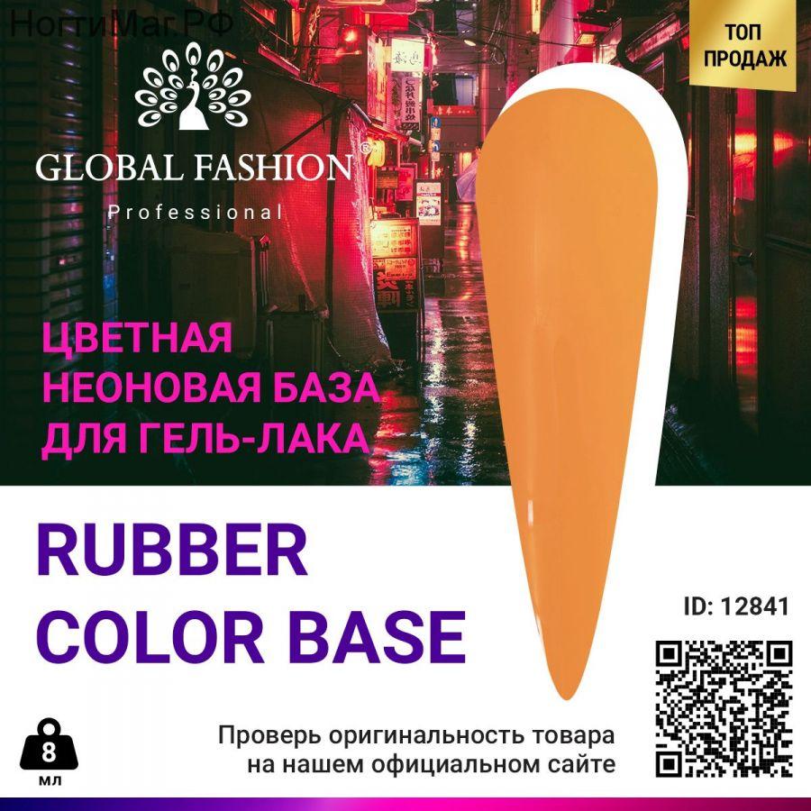 Камуфлирующая неоновая база Глобал Фэшн Neon Color base 02 8 мл