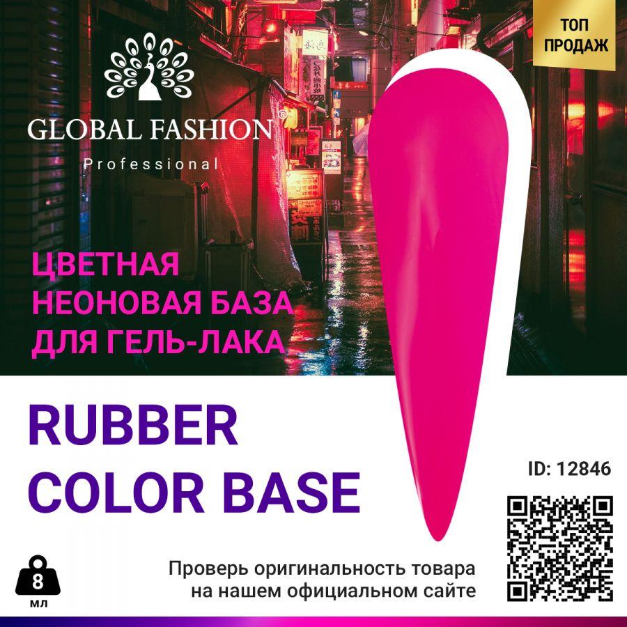 Камуфлирующая неоновая база Глобал Фэшн Neon Color base 07 8 мл