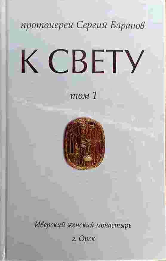 К Свету.(Духовно-просветительское издание) в 2-х томах