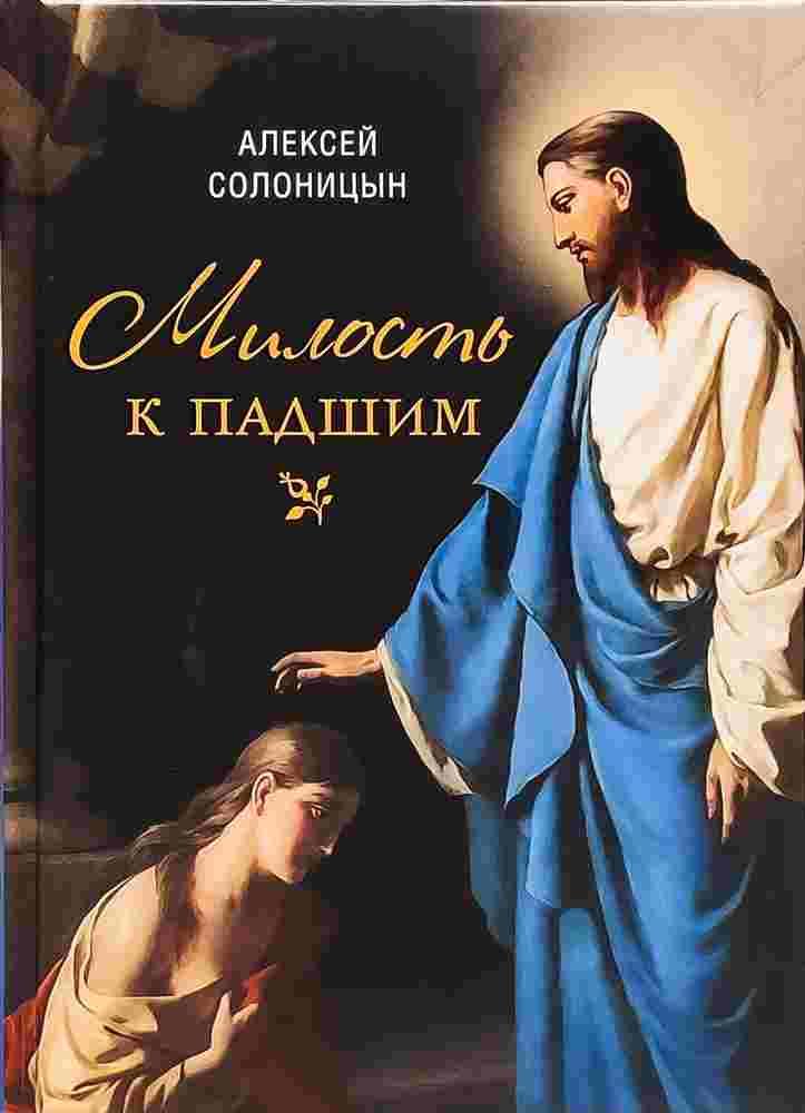 Милость к падшим. Повесть. Алексей Солоницын. Православная книга для души
