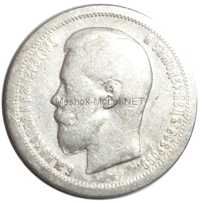 50 копеек 1897 года * # 1
