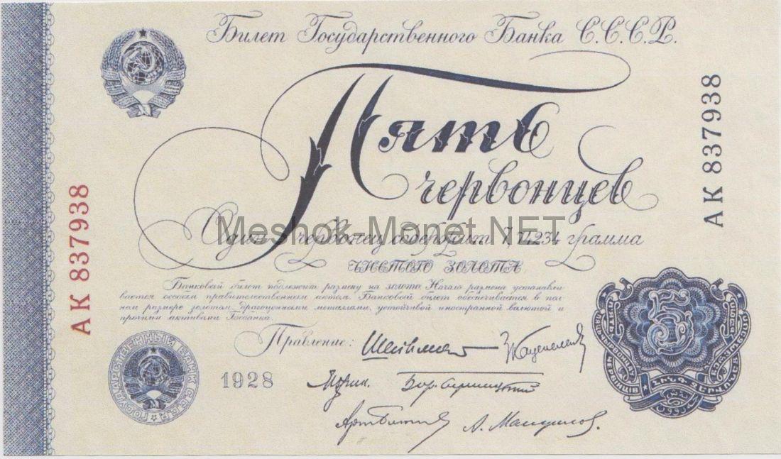 Копия банкноты 5 червонцев 1928 года