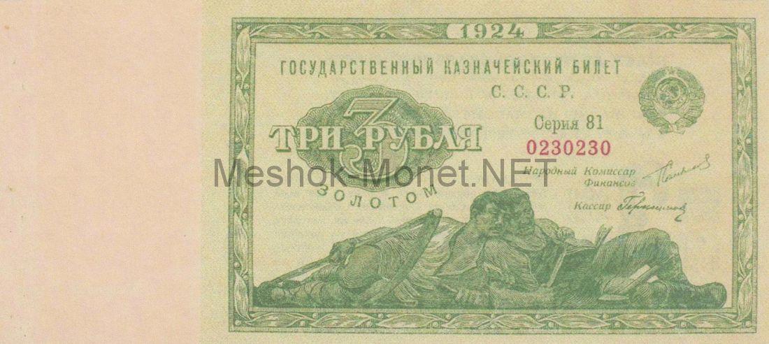 Копия банкноты 3 рубля 1924 года