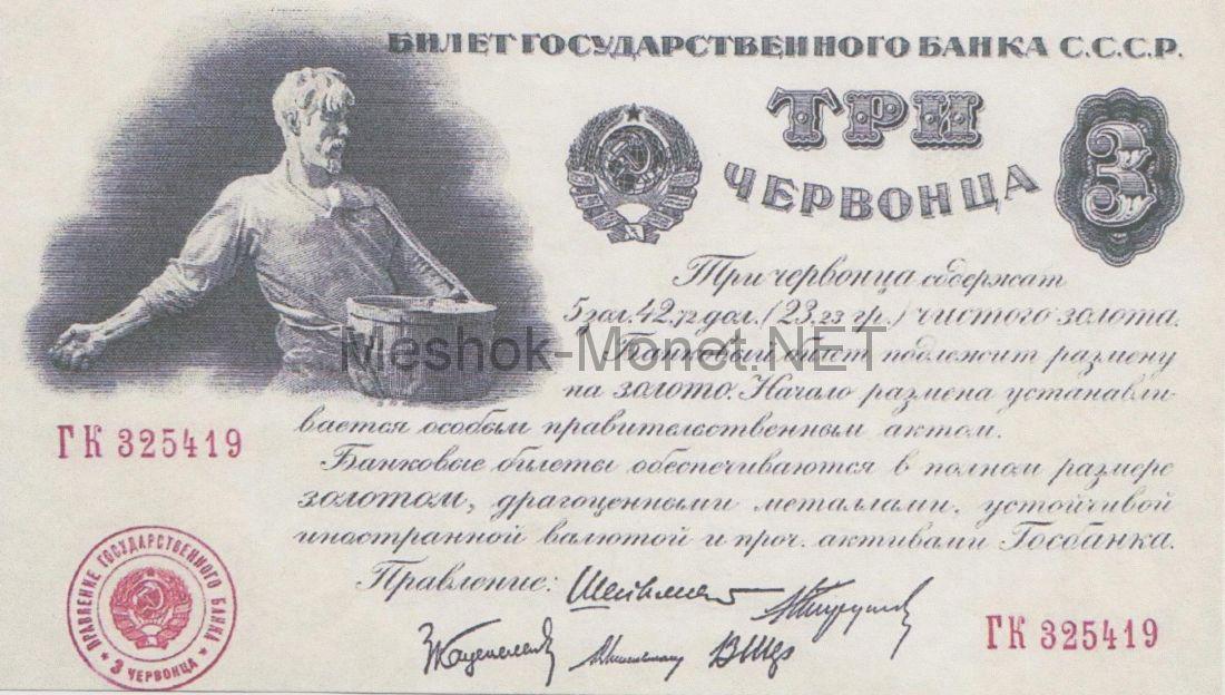 Копия банкноты 3 червонца 1924 года