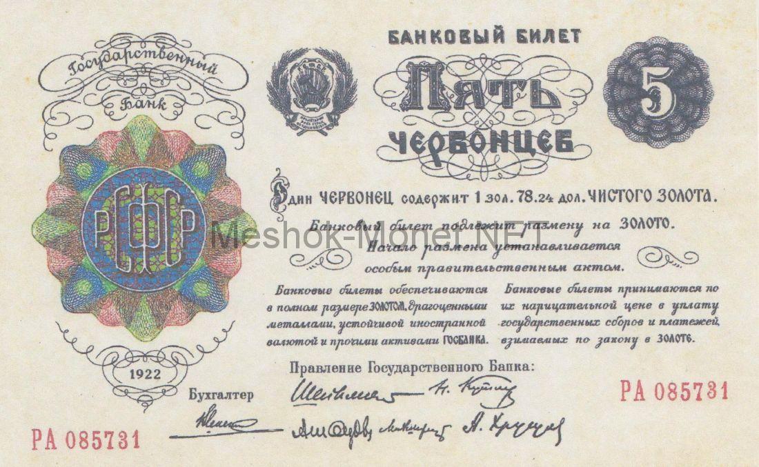 Копия банкноты 5 червонцев 1922 года