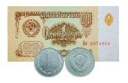 60 лет реформе 1961 года - набор 1 рубль монета + 1 рубль бумажный