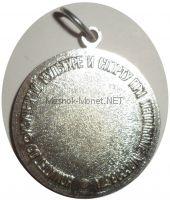 """Медаль """"14 летняя спартакиада Москвы 1986 года"""""""